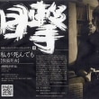 目撃!中国インディペンデント・ドキュメンタリー 『私が死んでも(我虽死去)』上映
