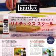 相馬先生のアクリル画スクール開催のお知らせ!