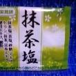 抹茶塩で食べる鱧の天ぷらで夕方食したんだね:D