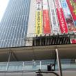 博多駅中央街 (博多区)