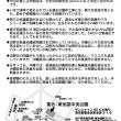 8.12沖縄県民大会に呼応する首都圏行動