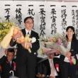 今泉ふみひこ石岡市長当選祝賀会に出席してまいりました。茨城県境町