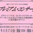 2017/11/17(金) 桐朋プレミアムコンサート