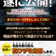 """""""何もしないで""""月収100万円の謎の「利息ビジネス」が遂に公開!"""