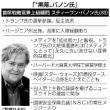 日記(8.22)バノン氏辞任「更迭?」
