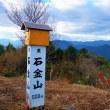 △イタリ山ー△石金山