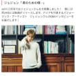 【with】【ジェジュン】10月24日に新曲リリース!アジアを代表するパフォーマンス・アーティストへ直撃インタビュー!