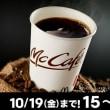 マックで無料コーヒー