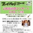 11/18『公民館巡回コンサート 9th. in 鶴巻』の宣伝ポスター