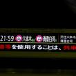 大江戸線新宿駅の新型電光掲示板の清澄白河行き表示