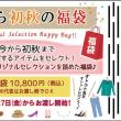 今夏の福袋は特にGOOD♪ by モトヤ
