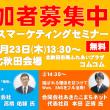 「秋田県よろず支援拠点発 ビジネスマーケティングセミナーの開催」!