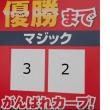 京セラドーム阪神対広島4-6マジック32点灯
