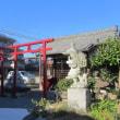 古代ブログ 9 浜松の遺跡・古墳・地名・寺社 3 中区上島6丁目の十湖稲荷さま