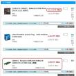 最近、DDR4 メモリが高騰しているようです。