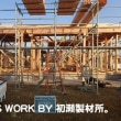 福島県復興公営住宅(大熊町) ~木工事スタート~