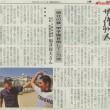 津山朝日新聞連載の「ザ作州人」4