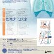 人工呼吸器呼吸セミナー基礎編・応用編開催のお知らせ