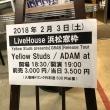 20180203~0204 浜松ライブ遠征&観光