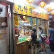 台北旅行~2日目~九份張記傳統魚丸の晩御飯