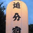 8/14(月)のイキメンニュース~追分&軽井沢周辺の情報