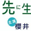 10/16パワーリハ:今期クールのテレビドラマ(⌒‐⌒)