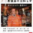 7/18㈫ パコ・エル・ガソリナ座談会 @東京・東中野