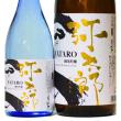 ◆日本酒◆高知県・濱川商店 美丈夫 純米吟醸 弥太郎 SAKE COMPETITION 2017 純米吟醸部門 GOLD受賞酒
