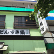 AUGM大阪 June 2018に参加