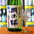 ◆日本酒◆岩手県・月の輪酒造店 月の輪 純米生原酒 新米新酒 しぼりたて