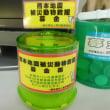 熊本地震における被災動物救護支援募金を始めました。