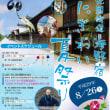2017年 海野宿にぎわい夏祭りのお知らせ