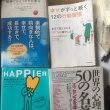 ポジティブ心理学に基づく幸福学の概論を私なりにまとめ直しました!