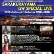 皿倉山夜景ライブ