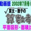 動画版【算太・数子の算数教室】[2002年7月号・通算72号](前半)【う山TV(スタディ)】