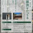 お茶にまつわるツアー2本/珠光茶会の期間中に開催!(2018 Topic)