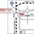 5月27日(日)「地域講座in豊岡」のお知らせ☆