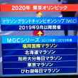 ✿福岡国際マラソン2017