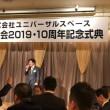 ユニバーサルスペース10周年記念式典に参加しました!