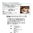 9月イベント告知 「和食とカクテルペアリング」