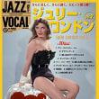 隔週刊CDつきマガジン「JAZZ VOCAL COLLECTION(ジャズ・ヴォーカル・コレクション)」42 2017年12/26号ジュリー・ロンドンVol.2