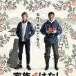 ---最新の先行映画情報11/23---