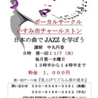 日本語の曲でジャズを学ぶ 第一回目