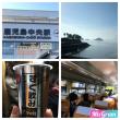 高校の同窓会バス遠足♫  Part【1】