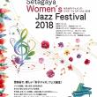 お誘い♬ その1→「世田谷 ウィメンズ ジャズ フェスティバル」、(9/23)一緒に参加しませんか?