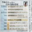 日本代表のこと・・・394