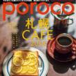 本日発売の月刊ポロコ
