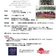 愛知県女子ラグビー交流会のお知らせ