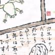 おばあちゃんの日記