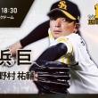 Hawks いいたか(鷹)放題~ 日本シリーズVS広島 予告先発